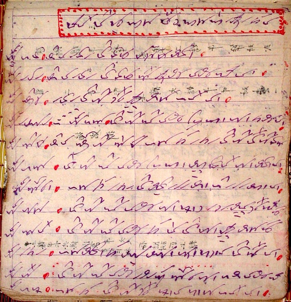 Manuscrit : Les abeilles entrent dans la maison